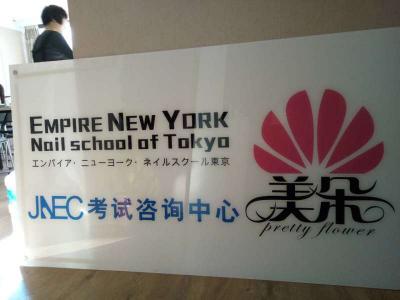 中国提携校×エンパイア看板