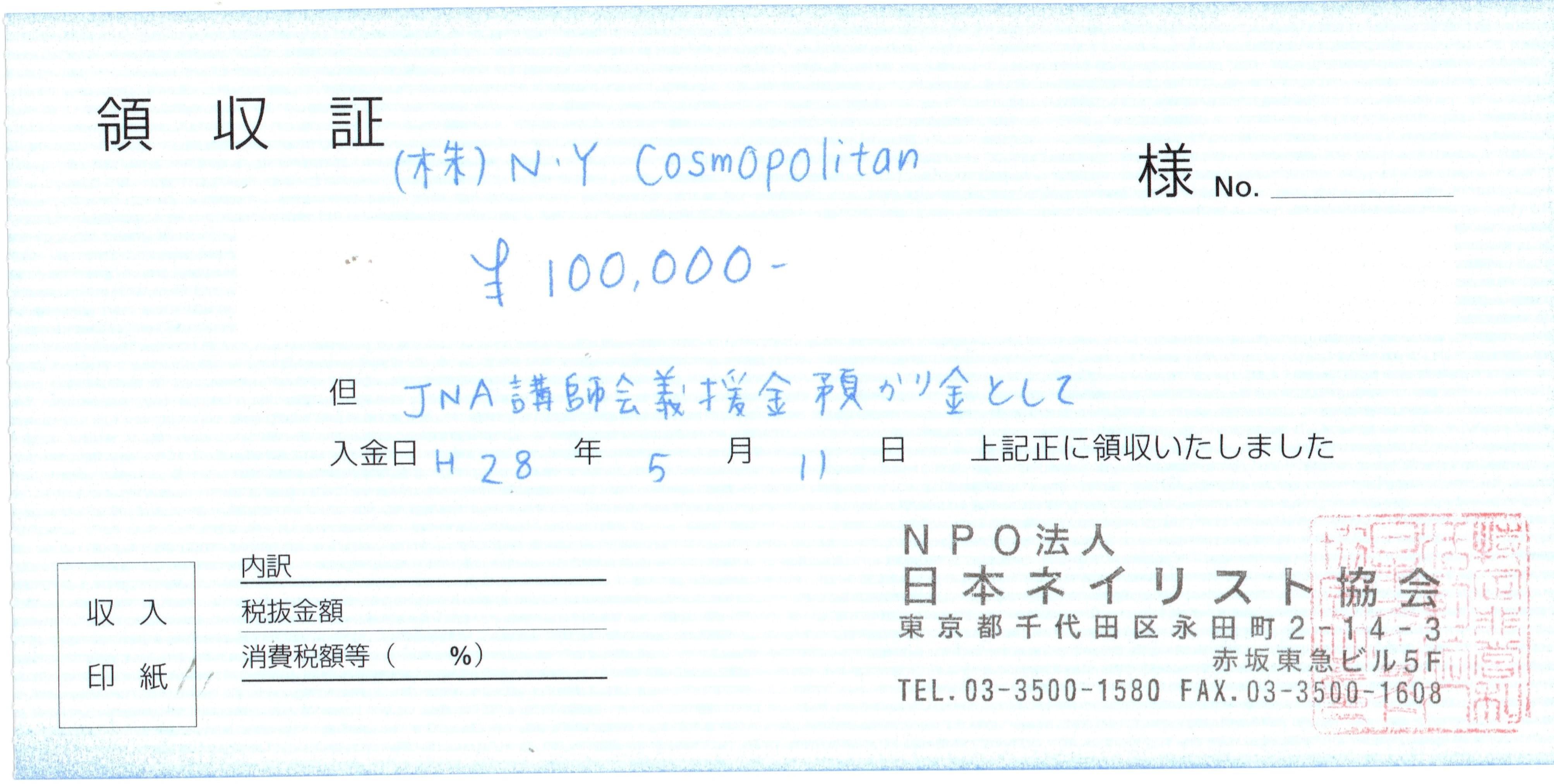 熊本県義援金預かり書