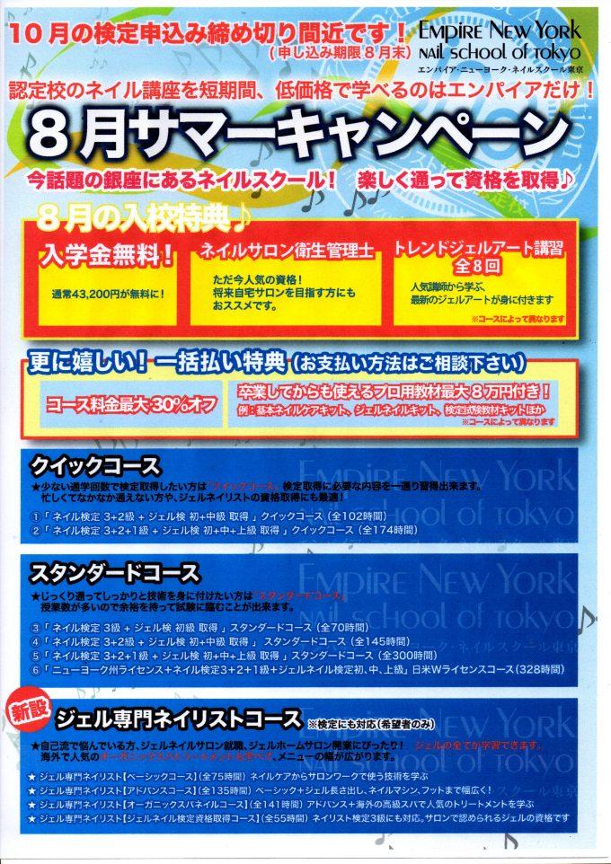 ネイリスト技能検定試験10月申し込みは今月入学で可能です。~8月キャンペーンのお知らせ~ネイリスト協会認定校 エンパイアニューヨーク・ネイルスクール東京